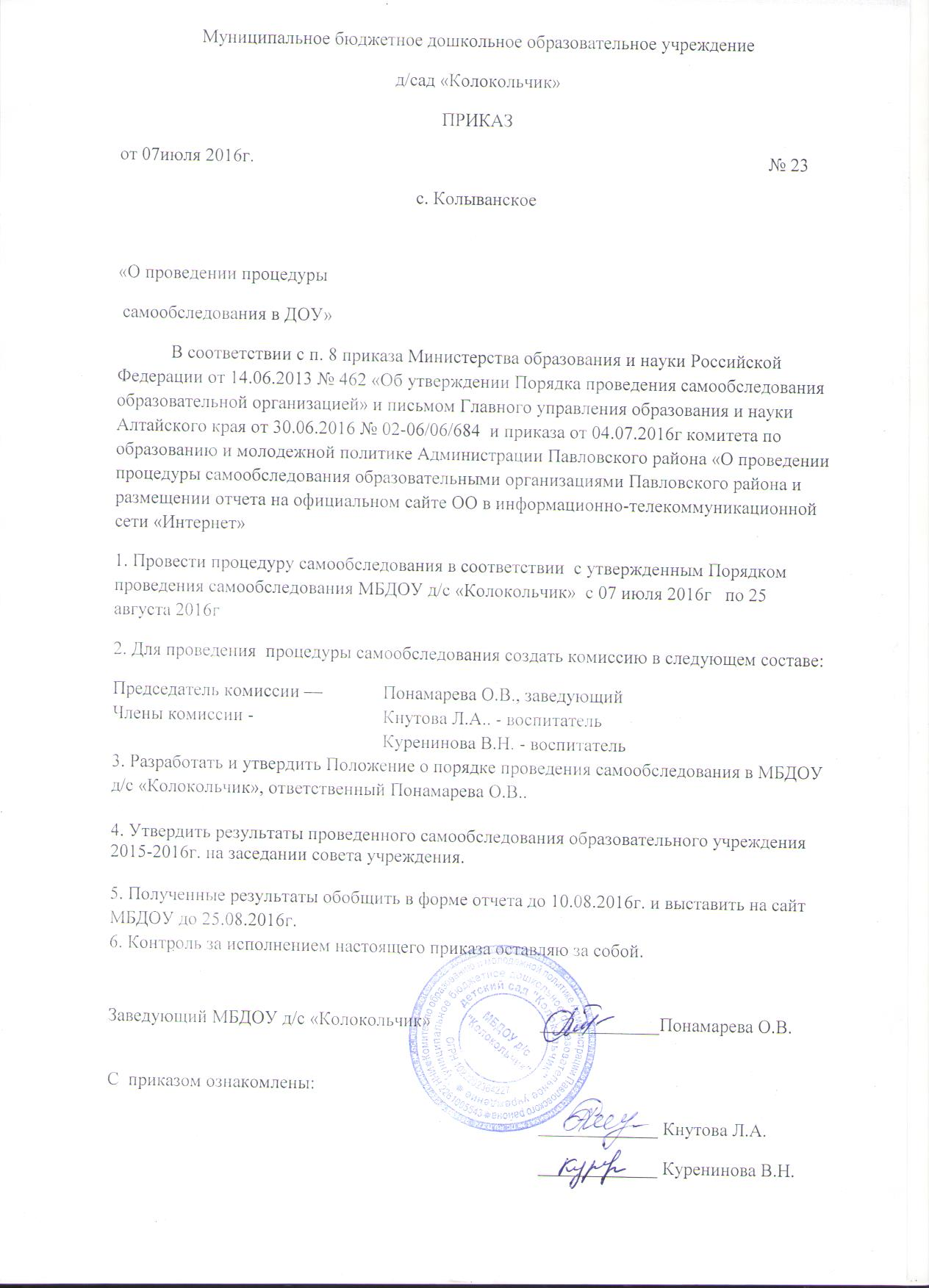 Отчет о результатах самообследования — мб доу «детский сад № 131».