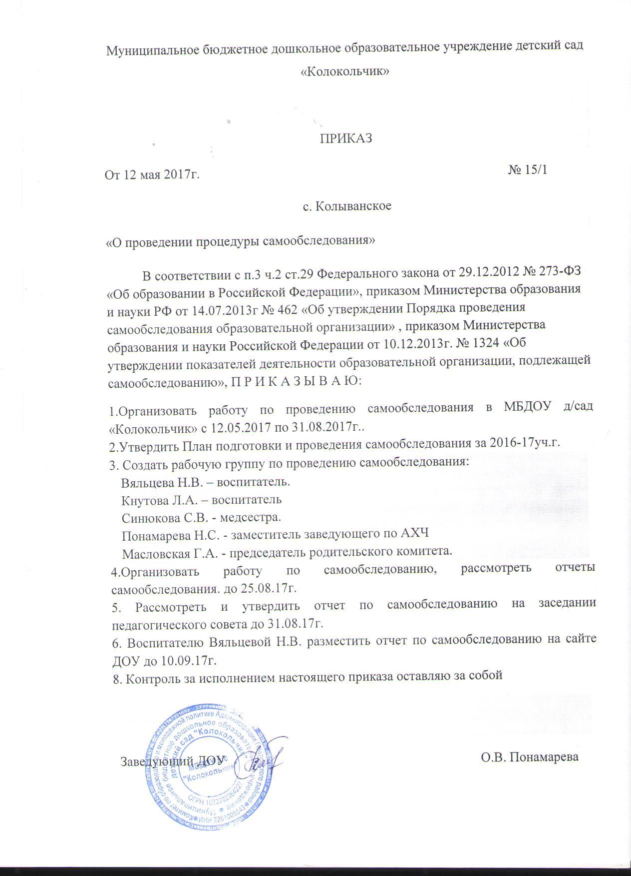 Мбдоу «детский сад № 21» г. Иванова.